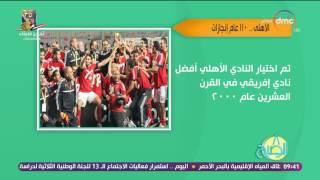 8 الصبح - تقرير يوضح .. تاريخ بطولات النادي الأهلى 110 عام من الإنجازات ويستمر ...