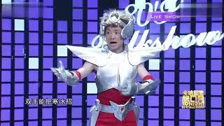 《今晚80后脱口秀》京剧版圣斗士星矢