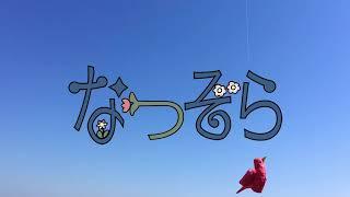 浅井企画のピン芸人、石出奈々子です! NHK朝ドラ『なつぞら』が好きで、素敵なアニメーションのOPを無理やり実写化してみました! 著作権の...