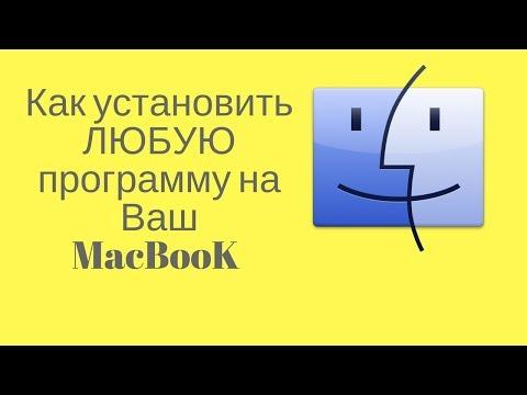Как устанавливать посторонние программы на Макбук