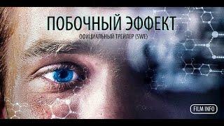 Побочный эффект (2016) Трейлер к фильму (SWE)