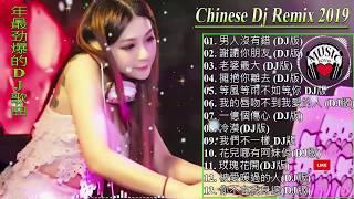 2019 年最劲爆的DJ歌曲 - 中国最好的歌曲 2019 DJ 排行榜 中国- 最新的DJ歌曲 2019 -(中文舞曲)你听得越多-就越舒适愉快- 娛樂 -全女声超好- Chinese DJ