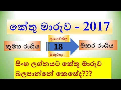 Ketu Transit in Capricon - 2017 -Sinha  Lagnaya- කේතු මාරුව - 2017 සිංහ ලග්නයට බලපාන්නේ කෙසේද???