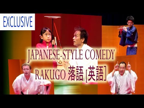 [HD] Japanese Comedy in English (Rakugo Full Show) - 落語 [英語]