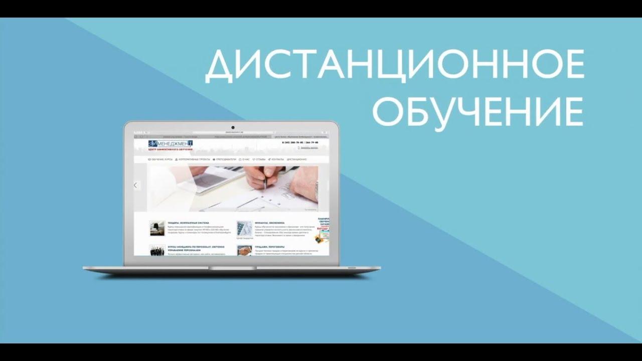 Обучение дистанционно через интернет бесплатно бухгалтерия что я должен сделать после регистрации ип
