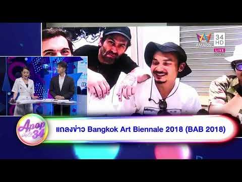 APOP บันเทิง 34 : แถลงข่าว บางกอก อาร์ต เบียนนาเล่ Bangkok Art Biennale 2018 ณ BAB BOX (ONE BANGKOK)