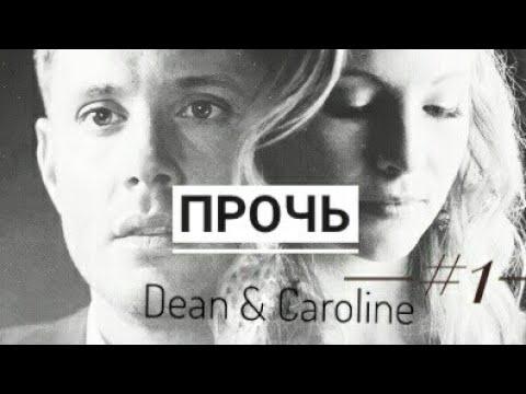Dean & Caroline || Прочь #1