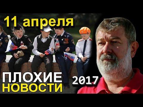 Вячеслав Мальцев   Плохие новости   Артподготовка   11 апреля 2017