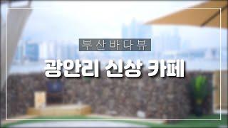 [톡톡부산] 아일드블루 광안리 신상 카페 소개 부산의 …