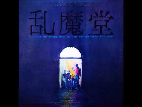 乱魔堂 [Ranmadou] / 1972.
