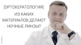 ортокератология: из каких материалов делают ночные линзы?