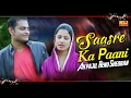 Sasre Ka Paani सासरे का पानी Brand New Haryanvi Song AK Paju,Renu Sheoran NDJ Film Official