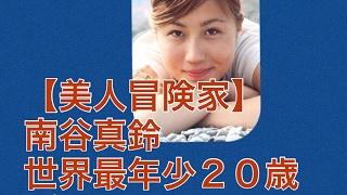 美人冒険家 南谷真鈴 世界最年少20歳でグランドスラム達成 南谷真鈴 検索動画 20