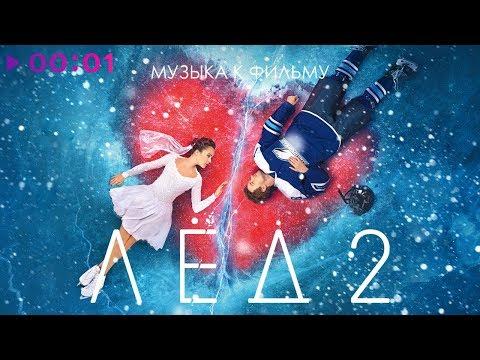 ЛЁД 2 - Музыка к фильму