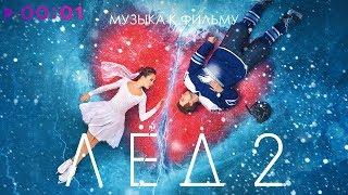 ЛЕД 2 - Музыка к фильму