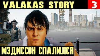 Игра Valakas Story. Страшная драка в песочнице, танцую в гей клубе и встреча с Меэддисоном #3