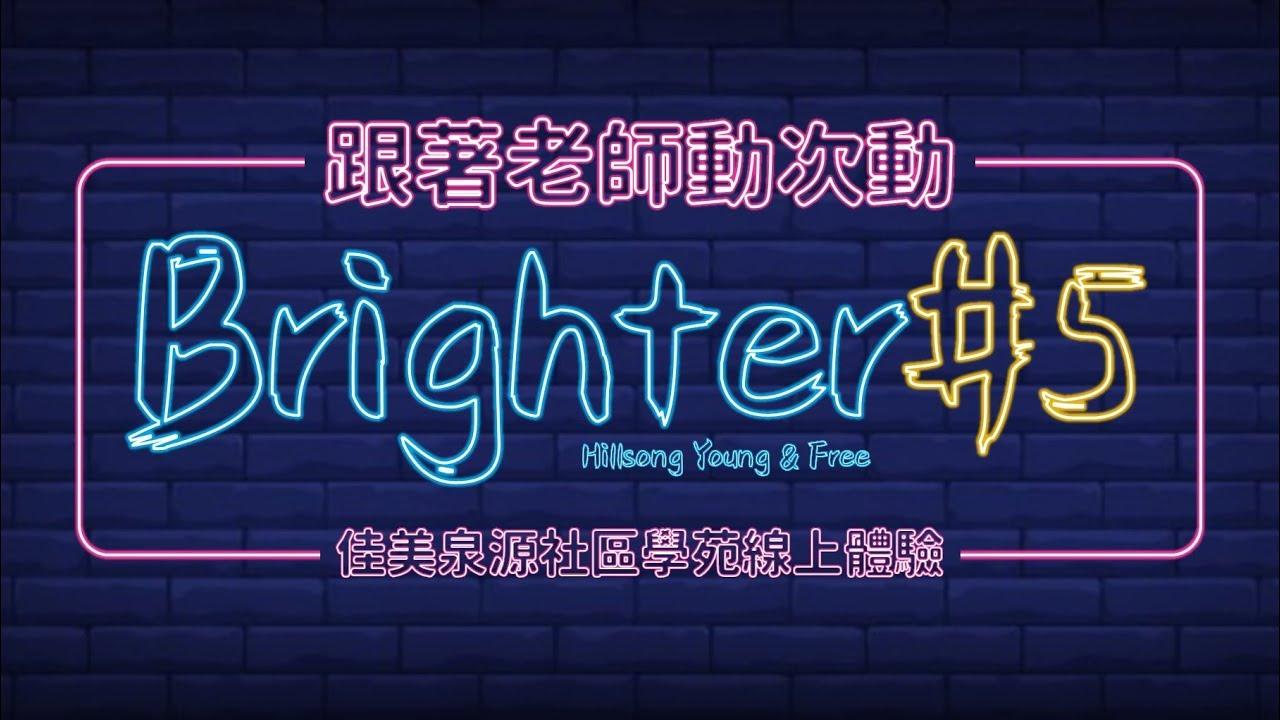 跟著老師動次動 Brighter#5