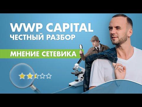 WWP Capital реальный отзыв. Новая финансовая пирамида? Кэшбэк ? Вся правда о компании.
