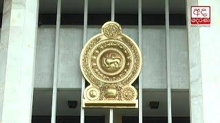 Mahinda's appeal taken up before three-judge panel