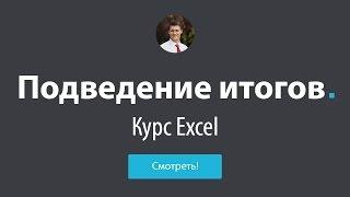 Обучение Excel - Подведение итогов