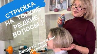 Женская стрижка на очень тонкие и редкие волосы Секреты Натальи Шаропат