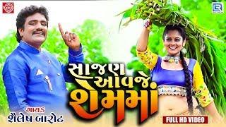 Sajan Aavje Shemma Shailesh Barot Full VIDEO સાજણ આવજે શેમમાં Latest Gujarati Song