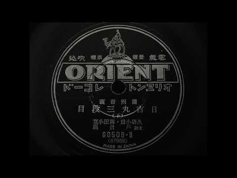 "Download 1931 Japanese Bon Odori song ""Banshu-Ondo"" part 2 (vintage 78rpm records) - 日本 俚謡 民謡 戦前の播州音頭"