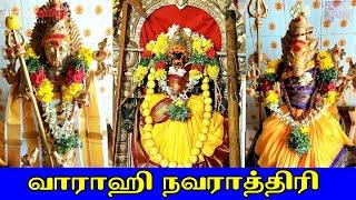 Varahi Amman   வாராஹி நவராத்திரி   அஷடா நவராத்திரி ஆறாம் நாள் பூஜை