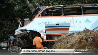 เรื่องเล่าเช้านี้ รถบัสหักหลบกระบะเสียหลักพุ่งชนต้นไม้ที่หนองบัวลำภู ดับ2