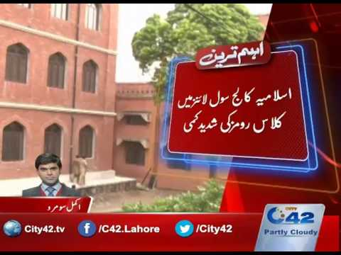 42 Breaking: Islamia College Civil Lines severe shortage of classrooms