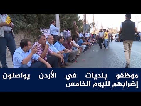 موظفو بلديات بالأردن يواصلون إضرابهم لليوم الخامس  - 15:54-2018 / 10 / 15