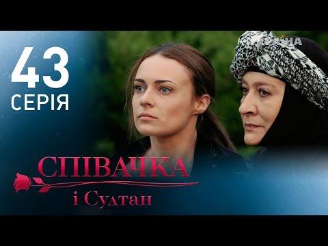 Певица и султан (43 серия)