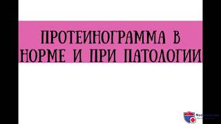 Протеинограмма в норме и при патологии - meduniver.com