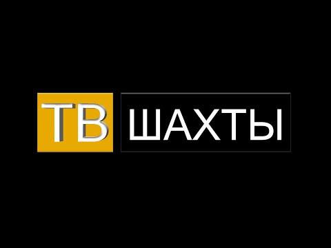 Об итогах минувшей недели в выпуске новостей Интернет-телевидения «ТВ-Шахты»