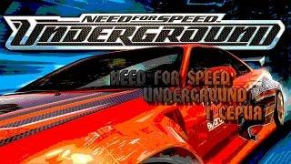 NEED FOR SPEED: UNDERGROUND - 1 СЕРИЯ