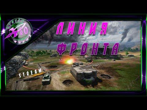 - Линия фронта - + Мотивация 350р за генерала)  -