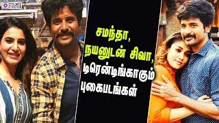 Sivakarthikeyan with Sam and Nayan pic gone viral | velaikkaran