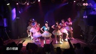 (2013.9.9 渋谷) オフィシャルウェブサイト : http://knu.co.jp オフィシャルブログ : ameblo.jp/love-love-knu オフィシャルTwitter : https://twitter.com/KNUofficial.