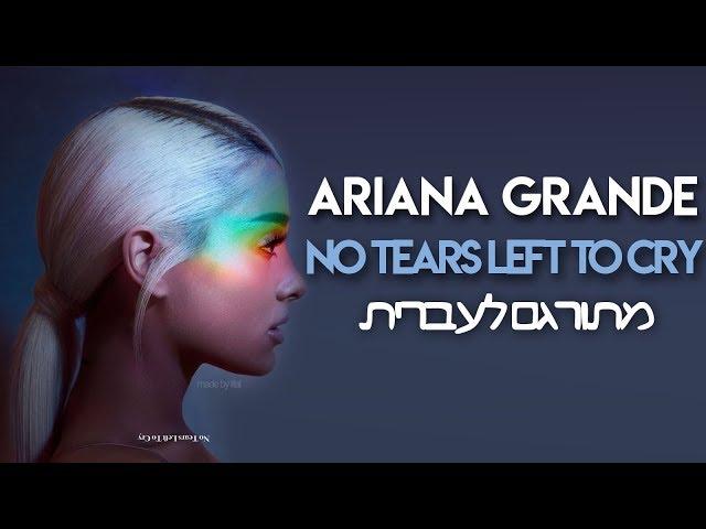 Ariana Grande - No Tears Left To Cry | ?????? ??????