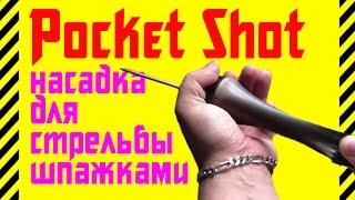 ✔ Как сделать насадку Pocket Shot для стрельбы шпажками дома по картону и пенопласту Супер рогатка