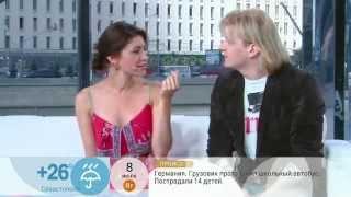 Глеб Матвейчук и Анастасия Макеева. Доброе утро на Первом. 2014г.