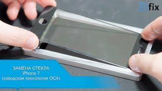Ремонт Айфон 7 - Замена стекла iPhone (заводская технология OCA)