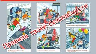 Раскраска от РЖД. Железная дорога без опасности. Пять основных правил.
