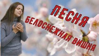 Русская народная песня | Спела песню Белоснежная вишня | Музыка для Души