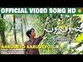 Aarudeyo Aarudeyo Official Video Song HD | Dr.Gopal Sankar | New Malayalam Film Whatsapp Status Video Download Free