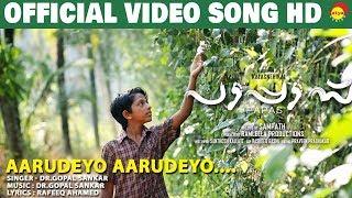 Aarudeyo Aarudeyo Official Song HD | Dr.Gopal Sankar | New Malayalam Film