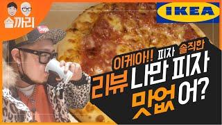 광명 이케아 피자 | KOREA IKEA FOOD RE…