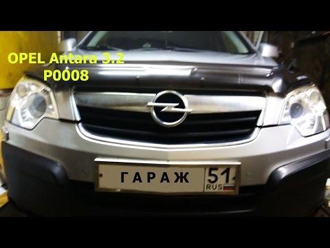 Фото к видео: Opel Antara Z32SE, Ошибка P0008. Часть 1
