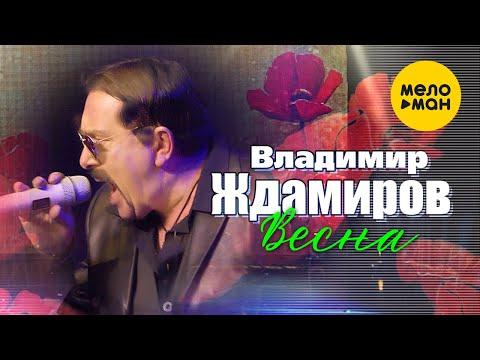 Владимир Ждамиров  -  Весна (Концертное видео)