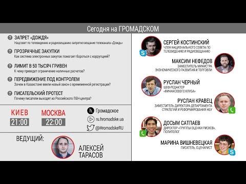 Запрет тк «Дождь», лимит наличных расчетов, писательский протест в РФ